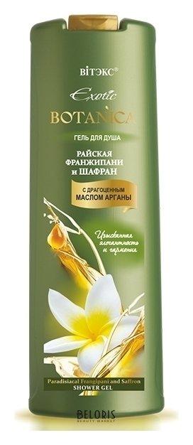 Купить Гель для душа для тела Belita, Гель для душа Райская франжипани-шафран , Беларусь