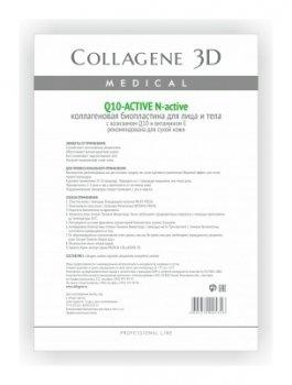 Биопластины для лица и тела N-актив Q10-Active с коэнзимом Q10 и витамином Е