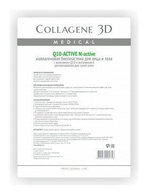 Биопластины для лица и тела N-актив Q10-Active с коэнзимом Q10 и витамином Е  Medical Collagene 3D