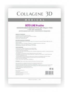 Биопластины для лица и тела N-актив Boto Line с Syn®-ake комплексом