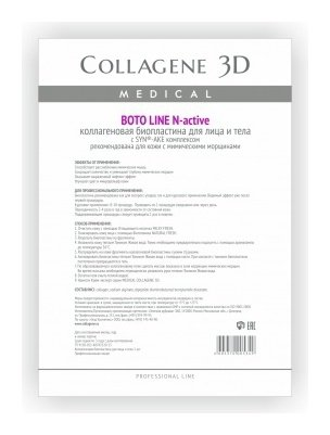 Биопластины для лица и тела N-актив Boto Line с Syn®-ake комплексом  Medical Collagene 3D