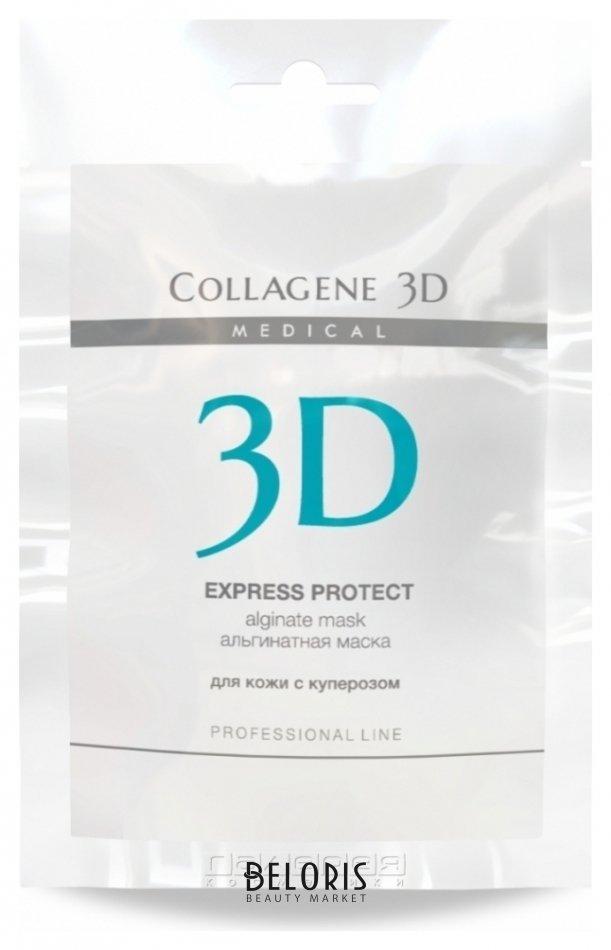 Купить Маска для лица Medical Collagene 3D, (30 гр.) Альгинатная маска для лица и тела Express Protect с экстрактом виноградных косточек, Россия