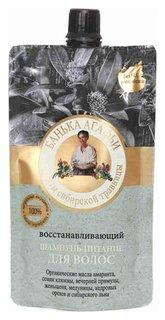 Шампунь-питание для волос восстанавливающий Рецепты бабушки Агафьи