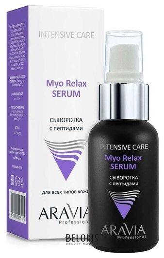 Сыворотка с пептидами Myo Relax-Serum 12% Aravia Professional