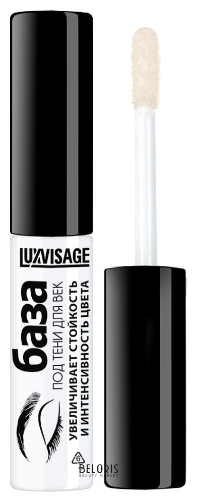 База под тени для век Luxvisage