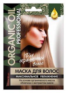 """Маска для окрашенных волос """"Максимальное увлажнение""""  Фитокосметик"""