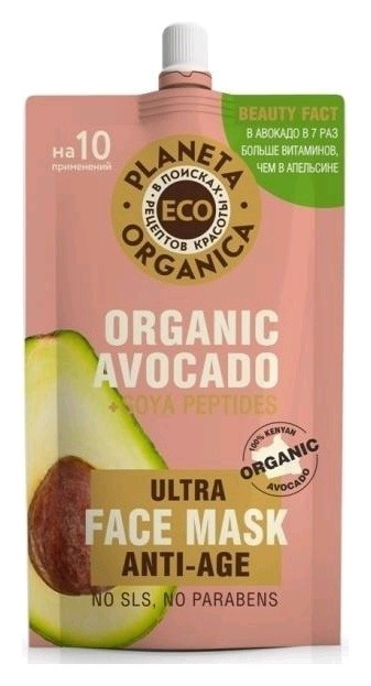 Маска для лица Омолаживающая Organic Avocado  Planeta Organica