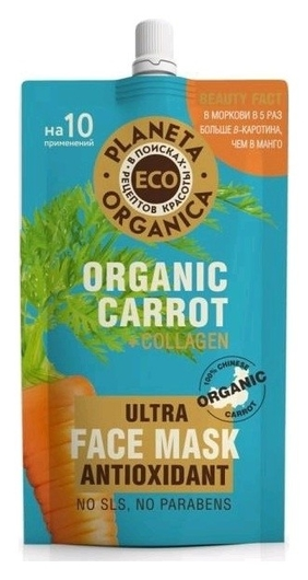 Антиоксидантная маска для лица Organic carrot  Planeta Organica