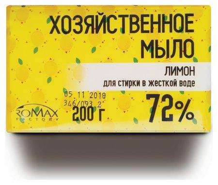 Хозяйственное мыло 72% для стирки в жесткой воде Лимон  ROMAX