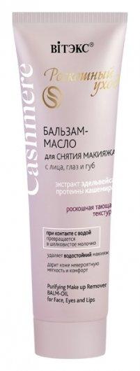 Бальзам-масло для снятия макияжа с лица глаз и губ Роскошный уход  Белита - Витекс