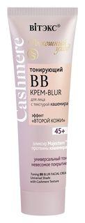 Тонирующий ВВ Крем-Blur для лица с текстурой кашемира 45+  Белита - Витекс