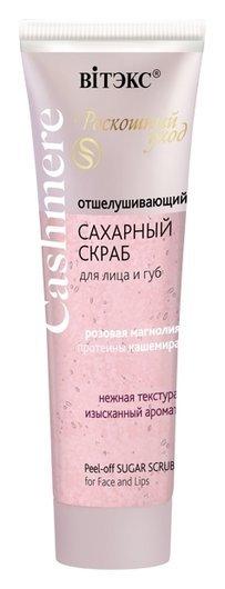 Отшелушивающий сахарный скраб для лица и губ  Белита - Витекс