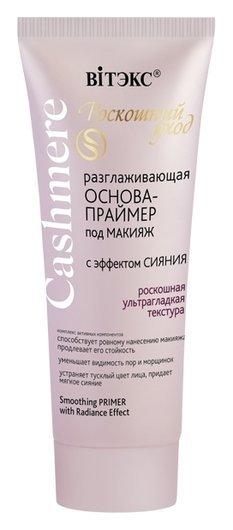 Разглаживающая основа-праймер под макияж Эффект сияния  Белита - Витекс