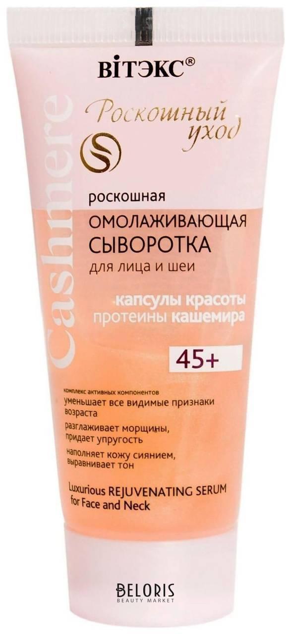 Cыворотка для лица и шеи омолаживающая Роскошная 45+ Белита - Витекс Cashmere