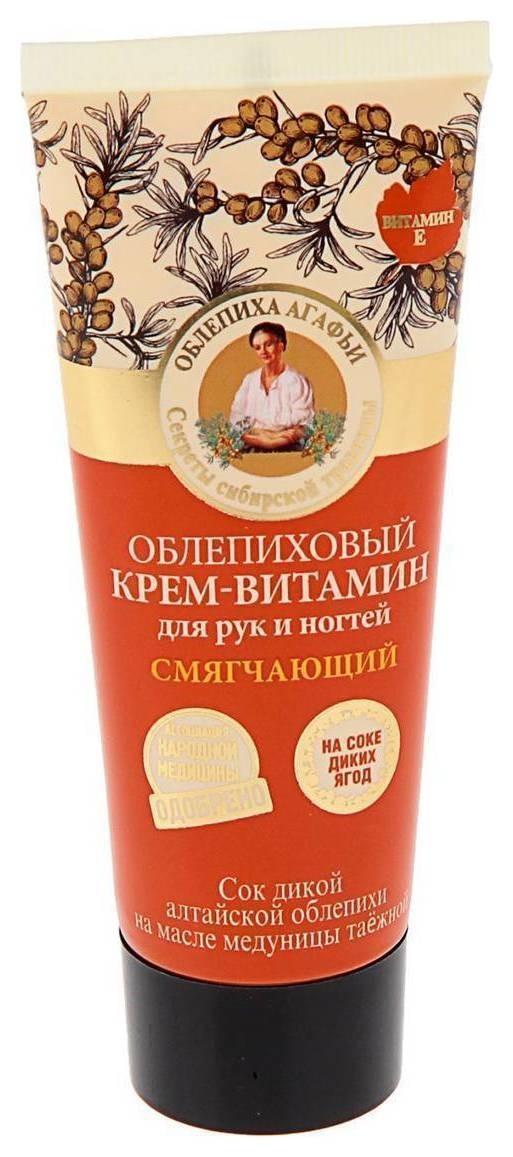 """Облепиховый крем для рук и ногтей """"Смягчающий""""  Рецепты бабушки Агафьи"""