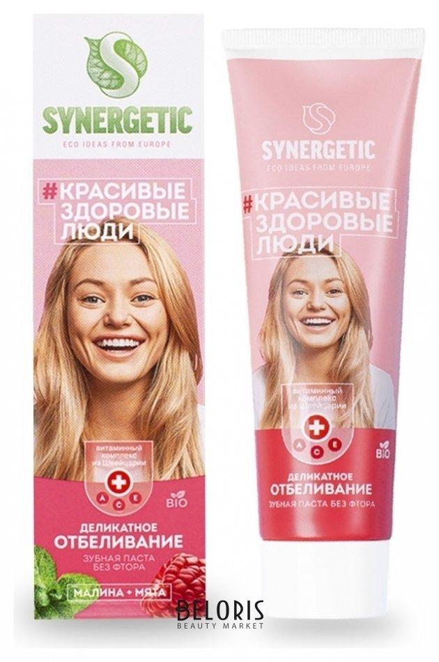 Купить Зубная паста для полости рта Synergetic, Зубная паста Деликатное отбеливание Малина и мята, Россия