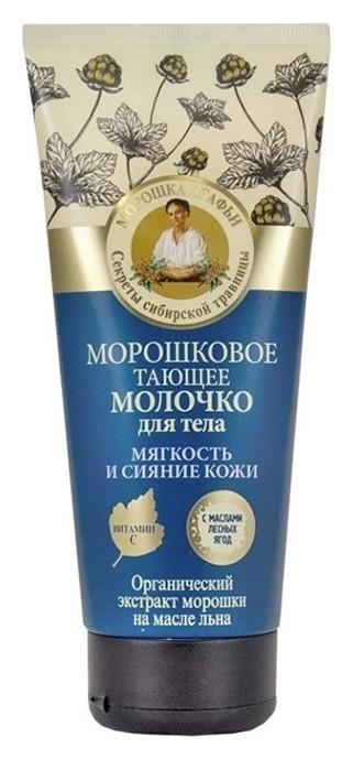 """Морошковое тающее молочко для тела """"Мягкость и сияние кожи""""  Рецепты бабушки Агафьи"""