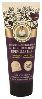 """Крем для ног можжевеловый """"Восстанавливающий"""" Рецепты бабушки Агафьи"""