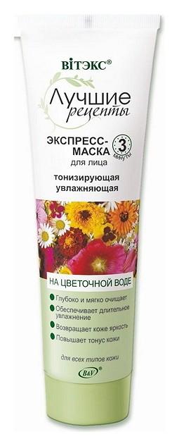 Экспресс-маска для лица на цветочной воде Белита - Витекс Лучшие рецепты