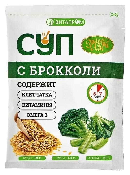 Суп с брокколи  Витапром