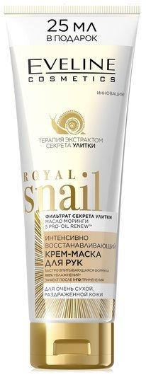 Eveline Royal snail крем-маска для рук интенсивно восстанавливающий для очень сухой и раздраженной кожи  Eveline Cosmetics