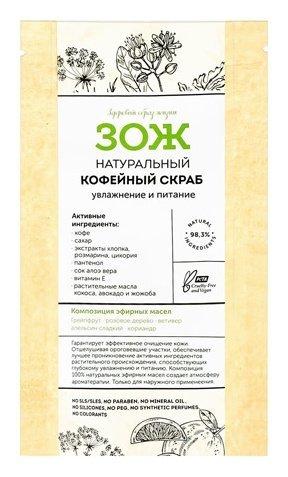 Кофейный скраб Увлажнение и питание   Botavikos