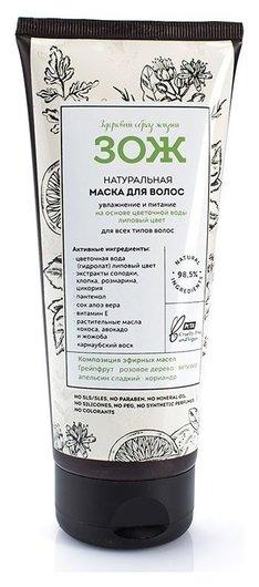 Маска для волос Увлажнение и питание   Botavikos