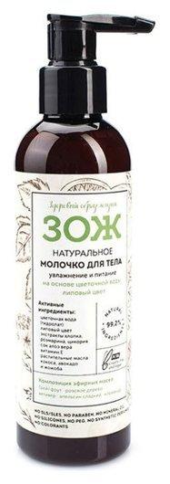 Молочко для тела Увлажнение и питание   Botavikos