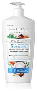 """Botanic Expert бальзам-молочко для тела активно увлажняющий """"5 растительных экстрактов"""""""