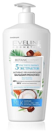 """Botanic Expert бальзам-молочко для тела активно увлажняющий """"5 растительных экстрактов""""  Eveline Cosmetics"""