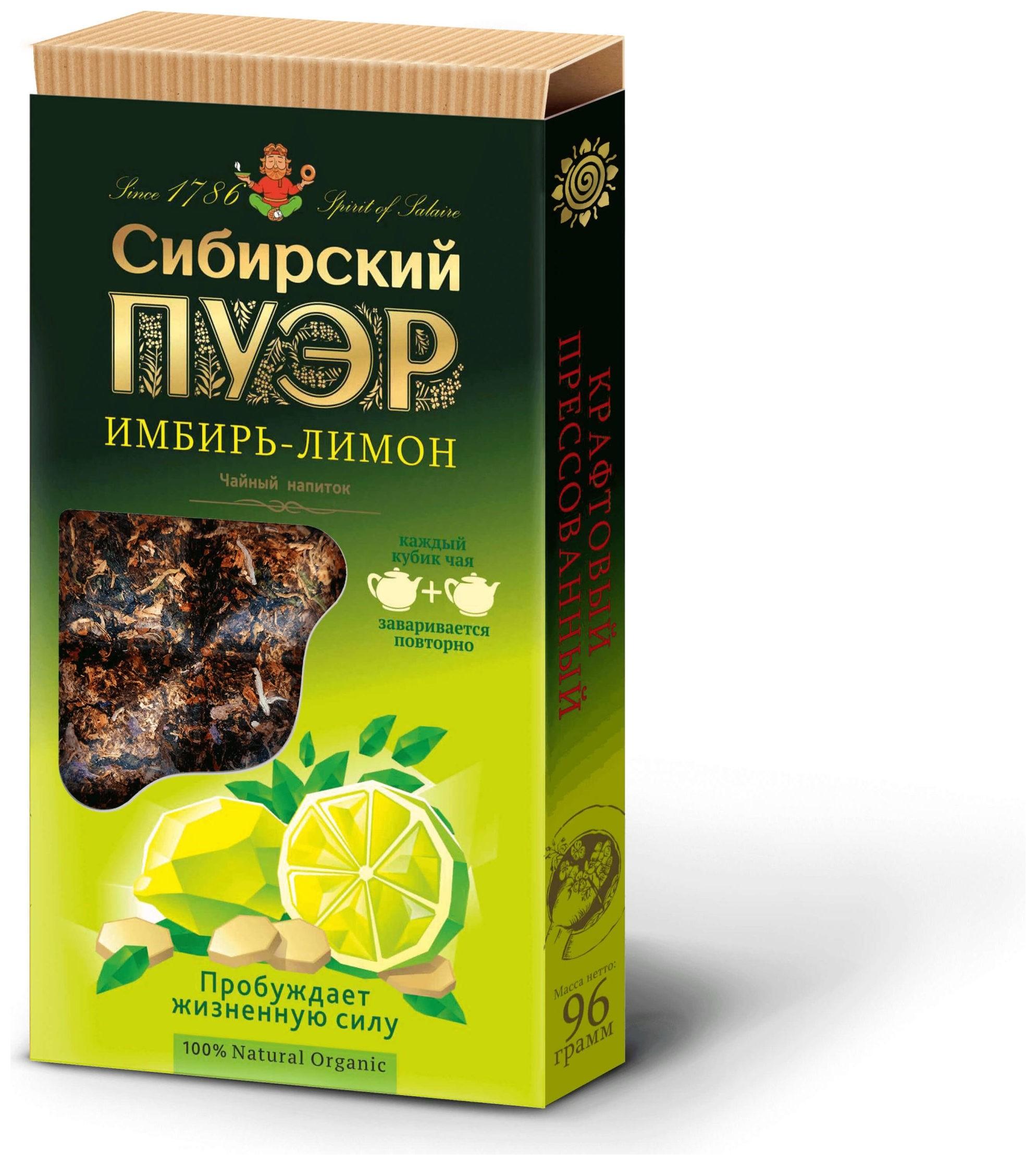 Иван-чай «Лимон-имбирь» Пуэр  Горный Нектар