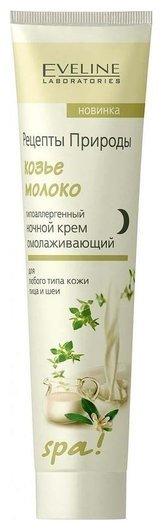Гипоаллергенный ночной крем омолаживающий  Eveline Cosmetics