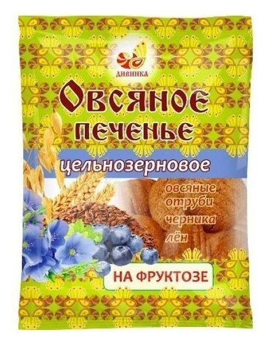 Печенье овсяное на фруктозе с черникой и льном  Дивинка