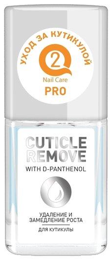 Средство для удаления кутикулы CUTICLE REMOVE  Q2 NAILCARE
