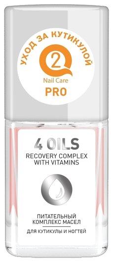Питательный комплекс масел для кутикулы и ногтей 4 Oils  Q2 NAILCARE
