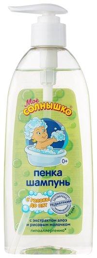 Пенка-шампунь для тела и волос  Моё солнышко