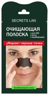 """Маска для носа """"Бамбуковый уголь"""" (1 шт)  Секреты Лан ( Secrets Lan )"""