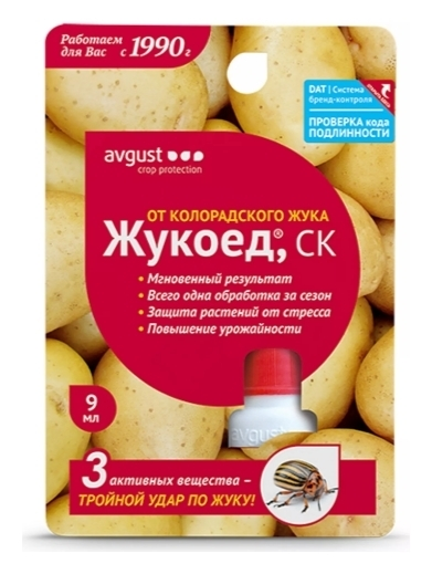 Препарат Жукоед от колорадского жука  Avgust (Август)
