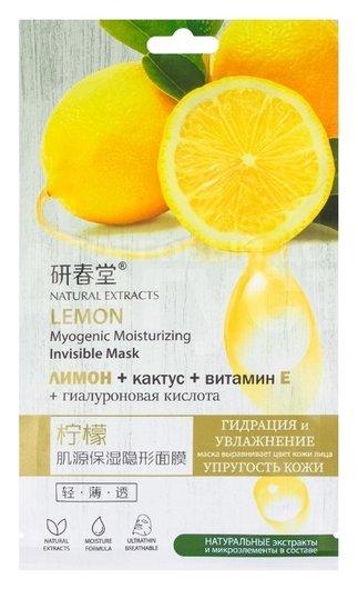 Маска для лица с экстрактом лимона  Rorec