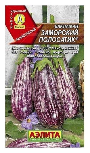 """Семена Баклажан """"Заморский полосатик"""" (стандарт)"""
