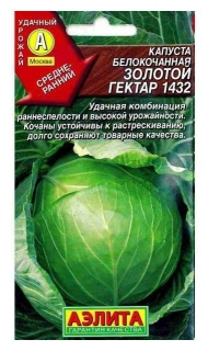 """Семена Капуста """"Золотой гектар 1432"""" (стандарт)  Аэлита"""
