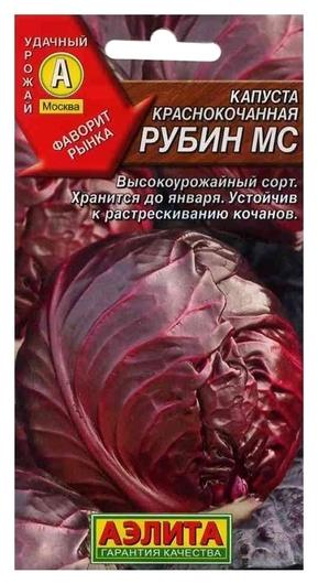 Семена Капуста краснокочанная Рубин МС (стандарт) Аэлита Стандартные пакеты