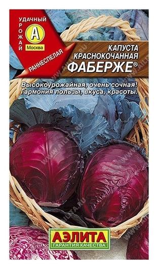 "Семена Капуста краснокочанная ""Фаберже"" (стандарт)  Аэлита"