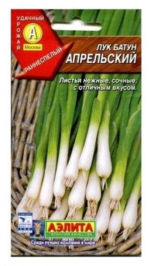 """Семена Лук батун """"Апрельский"""" (стандарт)"""