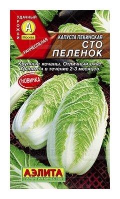 "Семена Капуста пекинская ""Сто пеленок"" (стандарт)  Аэлита"