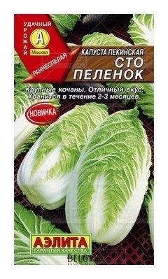 "Семена Капуста пекинская ""Сто пеленок"" (стандарт)"