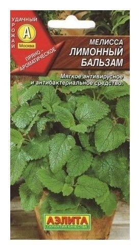 """Семена Мелисса лекарственная """"Лимонный бальзам"""" (стандарт)  Аэлита"""