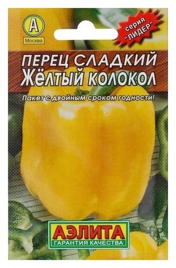 """Семена Перец сладкий """"Желтый колокол"""" (лидер)  Аэлита"""