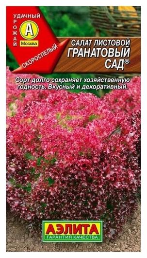 """Семена Салат листовой """"Гранатовый сад"""" (стандарт)  Аэлита"""
