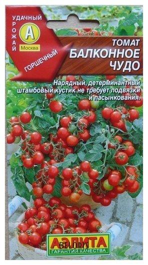 "Семена Томат ""Балконное чудо"" (стандарт)"